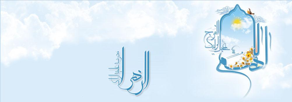 مدرسه علمیه الزهراء سلام الله علیها - اراک